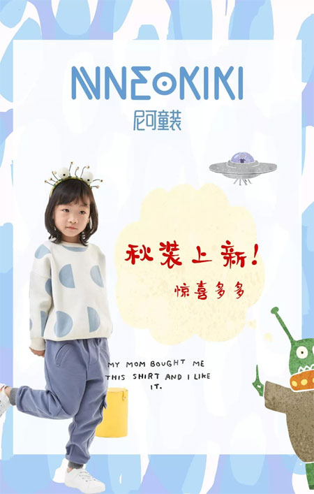 NNE&KIKI 尼可童装2019秋季新品上市