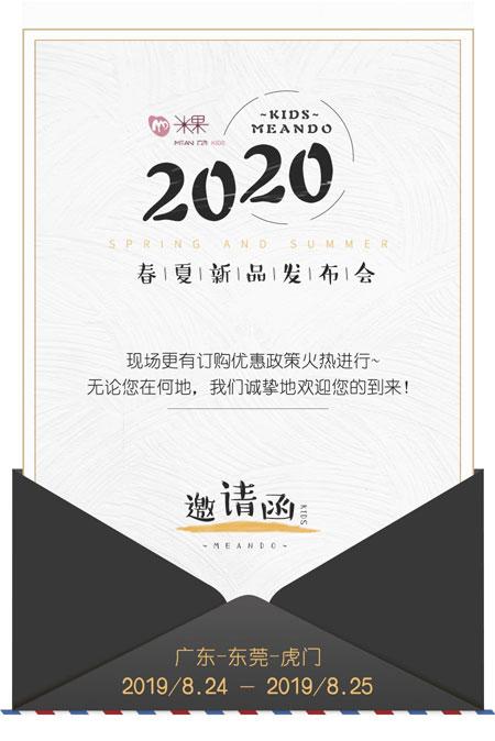 米果童装 2020春夏新品发布会邀请函