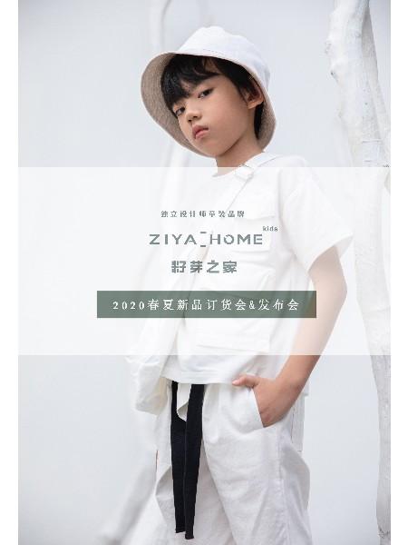 籽芽之家童装品牌2020春夏新品