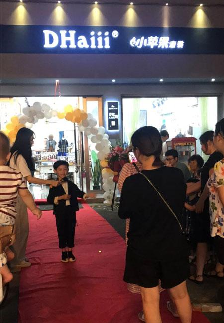 DHAiii童装 鳌江专卖店 6周年庆热烈祝贺新店开业