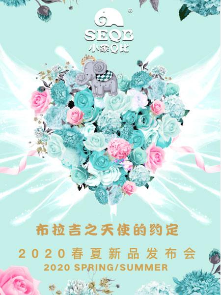 小象Q比 2020春夏新品发布会邀请函