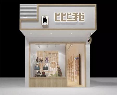 新店开业 比比我童鞋孝感店盛大开业啦!