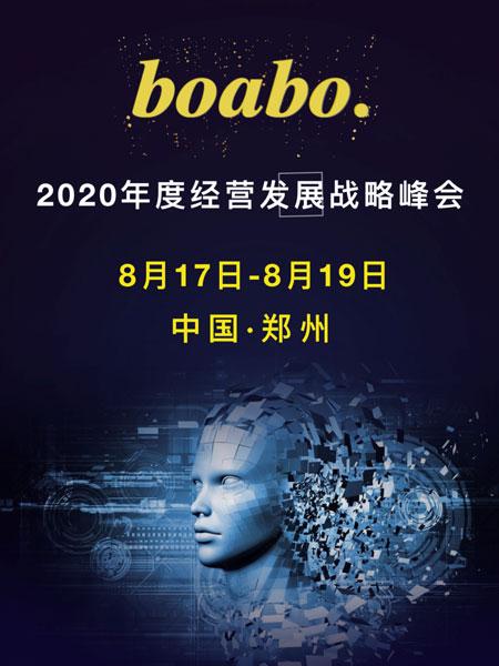 boabo 2020年度经营品牌发展战略峰会