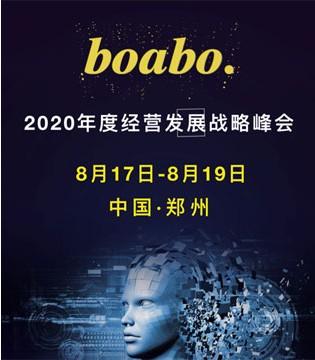 boabo.2020年度经营品牌发展战略峰会
