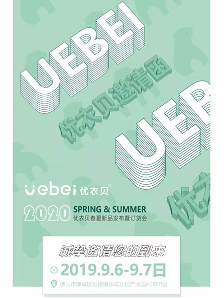 uebei优衣贝 2020春夏新品发布暨订货会