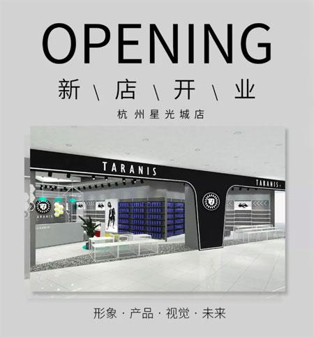 新形象 新体验 杭州星光城店盛大开业