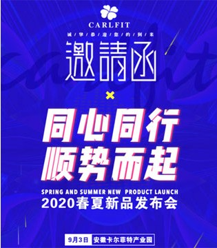 卡儿菲特 2020春夏新品发布会邀请函