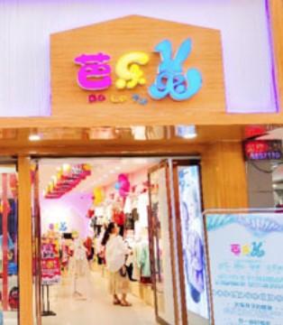 恭喜经销商刘氏姐妹花芭乐兔童装店准备就绪迎开业