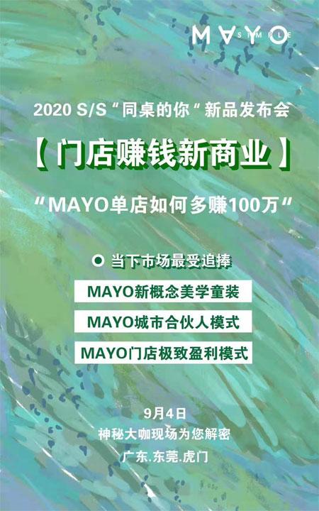 mayosimple 五月童品开业盛典即将召开