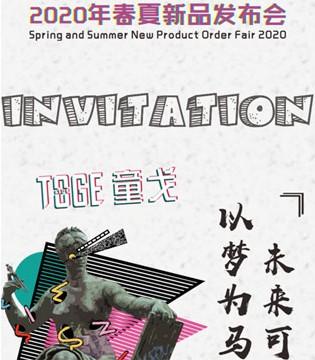 童戈2020年春夏新品发布会邀请函 请查收