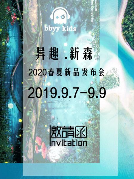 贝贝依依 2020春夏新品发布会邀请函预告