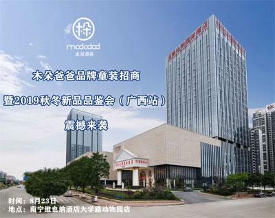 木朵爸爸童装招商暨2019秋冬新品品鉴会在广西南宁举办