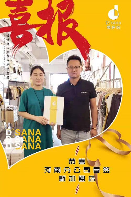河南分公司喜签新加盟店 恭喜张女士抢签蒂萨纳成功