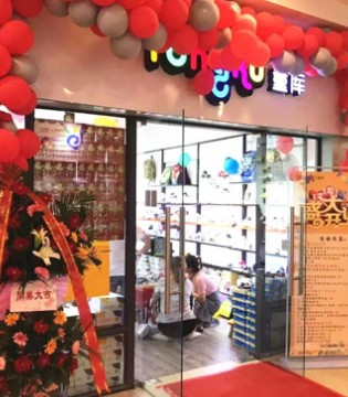 热烈庆祝童库生活馆二地开业 双城绽放!