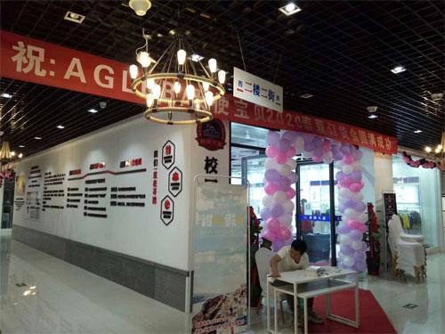 AGL.BB/天使宝贝2020春夏订货会圆满落幕啦!!