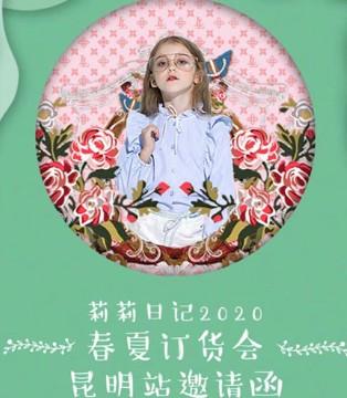 莉莉日记2020春夏订货会 昆明站诚邀您的莅临!