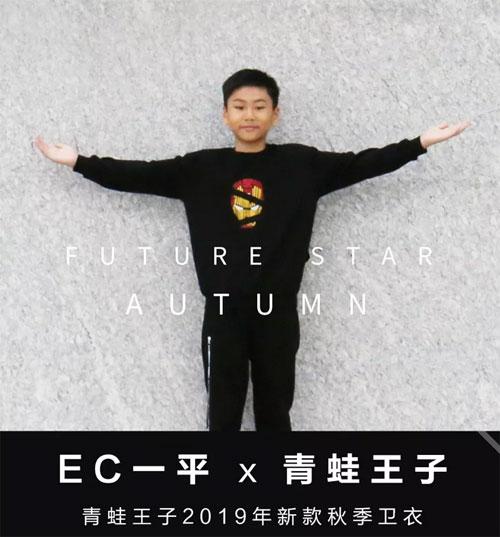 青蛙王子 造星计划 :EC一平 他自舞台来
