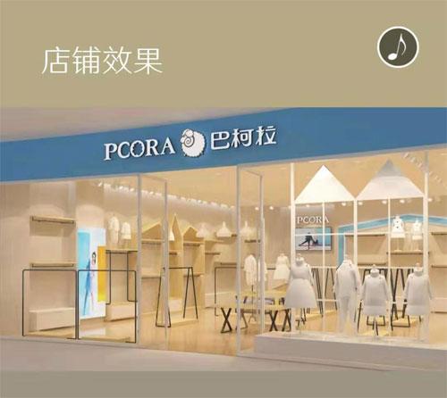 惊喜!!巴柯拉2020春夏新品品鉴会即将优雅启幕!