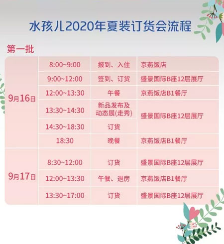 相约北京!水孩儿2020夏季新品发布会 领舞潮童时尚
