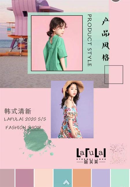喜讯:啦芙莱童装2020春季新品发布会即将盛大召开!