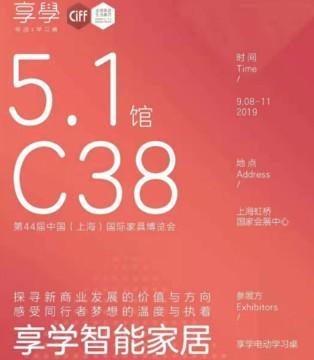 享学邀你参加第44届中国上海国际家具博览会!