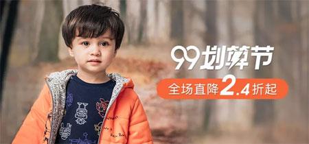 GO得漂亮  蒙蒙摩米童装品牌天猫99划算节2.4折起