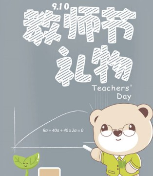 教师节  洛克泰迪有一份礼物送给您!