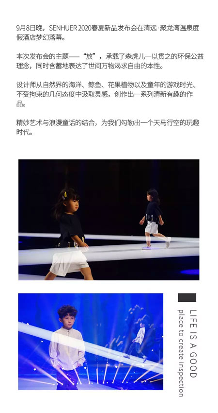 FANG放  SENHUER 2020 SS新品发布会完美落幕
