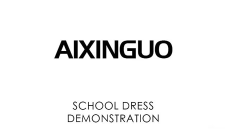 AIXINGUO  SCHOOL DRESS DEMONSTRATION 秋上新划重点