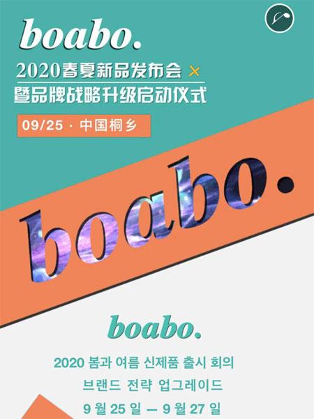 宝儿宝2020春夏新品发布会邀您共赏一场视觉盛宴!