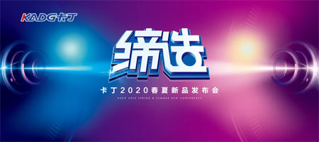 缔造2020 卡丁春夏新品订货会盛大开幕!