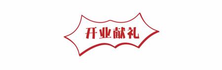 新店开业! 9月13日 让我们在东城万达相遇!