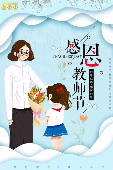 感恩教师节!淘贝贝祝天下教师 节日快乐