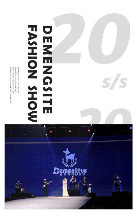 Demengsite 20春夏新品发布 聚德蒙精神 筑民族品牌