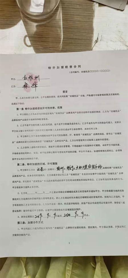 热烈欢迎江苏徐州睢宁客户加入衣城优品的大家庭!
