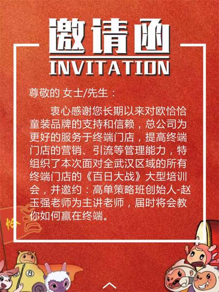 欧恰恰《百日大战》即将全国启动诚挚邀请您莅临参与!