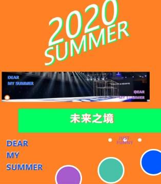 欧卡星2020夏季新品发布会圆满收官!