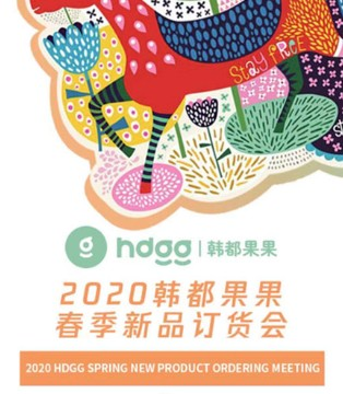 相约株洲 韩都果果2020春夏新品发布会诚邀您的莅临!