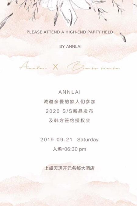 诚邀您参加安黎小镇2020新品发布会及韩方签约授权会!