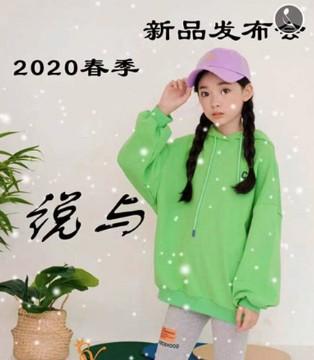 邀请函:说与童装2020春季新品发布会诚邀您莅临鉴赏!