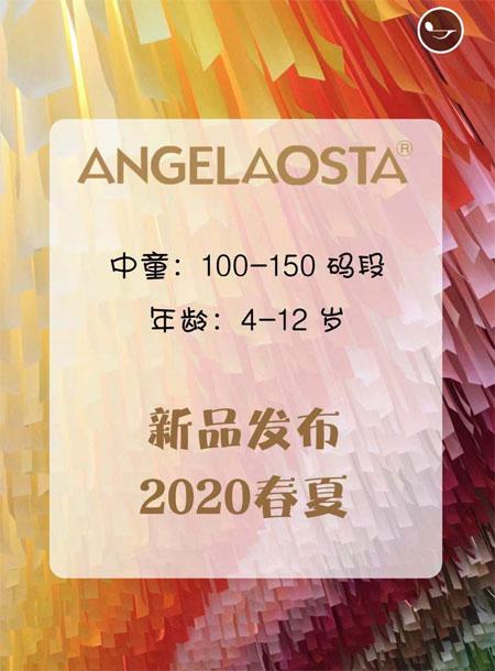 奥斯塔2020春夏新品发布会诚邀您的莅临!