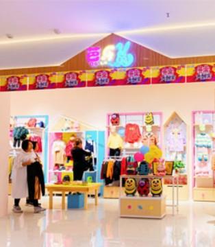 热烈祝贺王女士芭乐兔童装加盟店火爆开业!