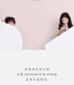 LEXIAN乐现童装品牌2020春夏新品发布会诚邀您的莅临!