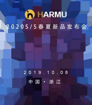 """""""时光漫旅""""哈沐童装20年春夏季新品订货会邀请函!"""