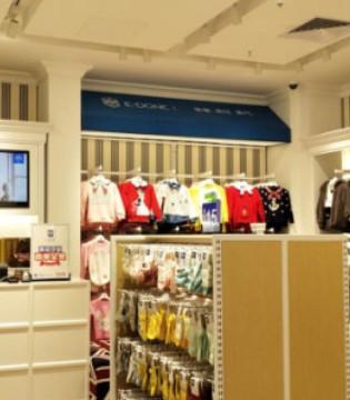 开一家伊顿风尚童装加盟店需要投资多少?