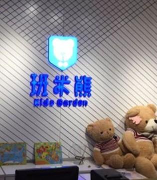 新手开店选班米熊快销型童装 让你快速直达成功