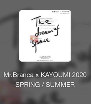 您有邀请函: Mr.Branca x KAYOUMI2020春夏新品发布会