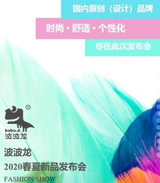 波波龙2020春夏新品发布会 快快乐乐伴成长