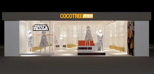 棵棵树新店在这里开业啦 初秋快来换新衣