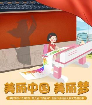 """""""美丽中国 美丽梦"""" 儿童绘画作品征集令!"""